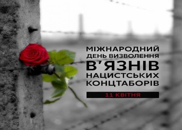 День визволення в'язнів нацистських концтаборів